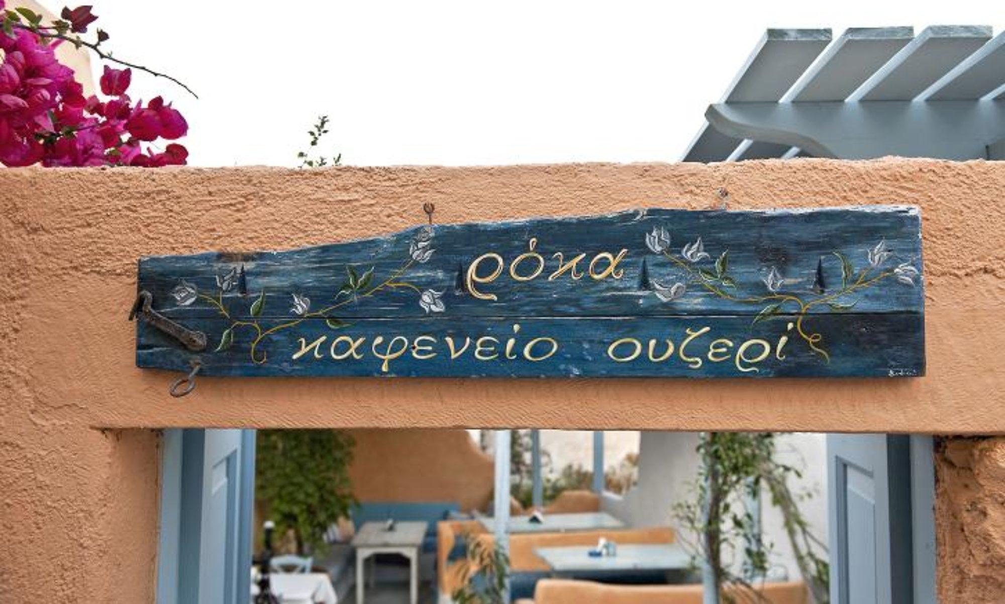Roka Restaurant